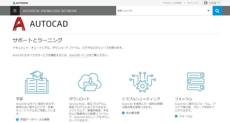 AutoCAD サポートと書籍