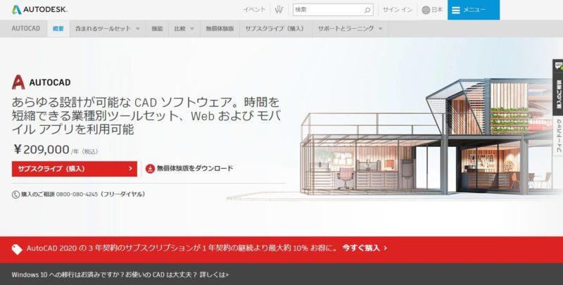 AutoCADの公式サイトと製品の選び方