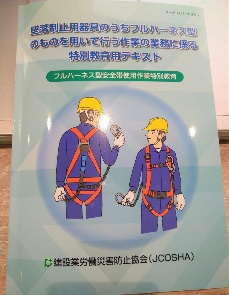 フルハーネス型安全帯(墜落制止用器具)特別教育テキスト