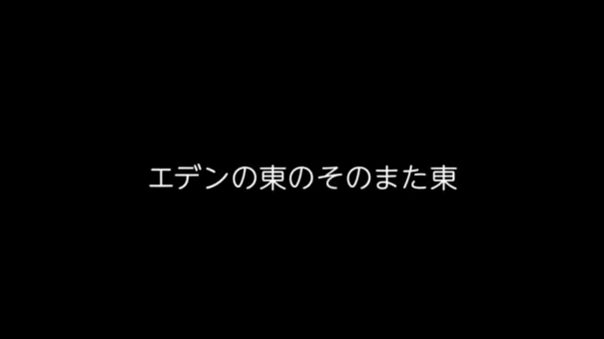 ライブ上演リモート観劇感想:朗読音楽劇「エデンの東のそのまた東」